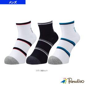 3Pソックス/3色1セット/メンズ(SOCM74)《パラディーゾ テニス・バドミントン ウェア(メンズ/ユニ)》