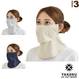 ヤケーヌ 爽COOL/日焼け防止専用UVカットマスク(517/518/519)《丸福繊維 テニス アクセサリ・小物》