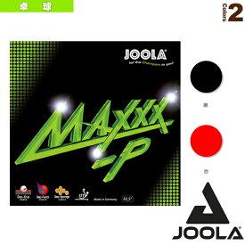 ヨーラ マックスP/JOOLA MAXXX-P/裏ソフト(70345/70346/70349/70350)《ヨーラ 卓球 ラバー》