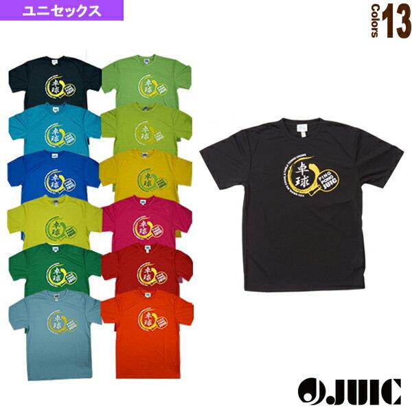 [ジュウイック 卓球 ウェア(メンズ/ユニ)]卓球 T/ユニセックス(5268)