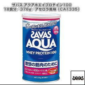 [SAVAS オールスポーツ サプリメント・ドリンク]ザバス アクアホエイプロテイン100 18食分/378g/アセロラ風味(CA1335)
