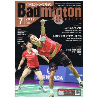 羽球雜志2017年7月號(BBM0351707)《BASEBALL MAGAZINE羽球書籍、DVD》