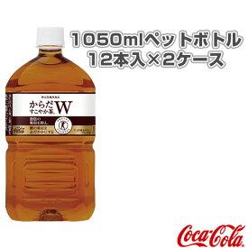 【送料込み価格】からだすこやか茶W 1050mlペットボトル/12本入×2ケース(41570)《コカ・コーラ オールスポーツ サプリメント・ドリンク》