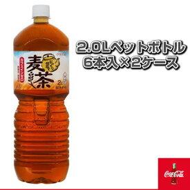 【送料込み価格】茶流彩彩 麦茶 ペコらくボトル 2.0Lペットボトル/6本入×2ケース(50174)《コカ・コーラ オールスポーツ サプリメント・ドリンク》
