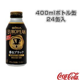 【送料込み価格】ジョージアヨーロピアン 香るブラック 400mlボトル缶/24缶入(51840)《コカ・コーラ オールスポーツ サプリメント・ドリンク》