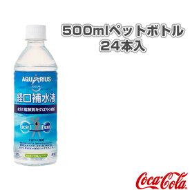 【送料込み価格】アクエリアス 経口補水液 500mlペットボトル/24本入(46044)《コカ・コーラ オールスポーツ サプリメント・ドリンク》