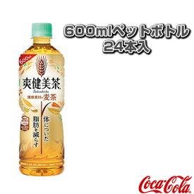 【送料込み価格】爽健美茶 健康素材の麦茶 600mlペットボトル/24本入(45494)《コカ・コーラ オールスポーツ サプリメント・ドリンク》