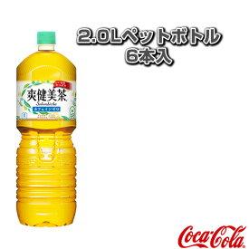 【送料込み価格】爽健美茶 ペコらくボトル 2.0Lペットボトル/6本入(51460)《コカ・コーラ オールスポーツ サプリメント・ドリンク》