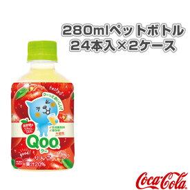 【送料込み価格】ミニッツメイド Qooりんご 280mlペットボトル/24本入×2ケース(51795)《コカ・コーラ オールスポーツ サプリメント・ドリンク》