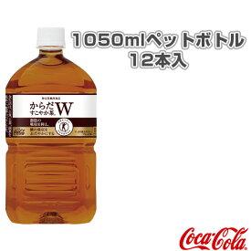 【送料込み価格】からだすこやか茶W 1050mlペットボトル/12本入(41570)《コカ・コーラ オールスポーツ サプリメント・ドリンク》