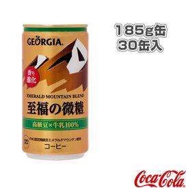 【送料込み価格】ジョージア エメラルドマウンテンブレンド 至福の微糖 185g缶/30缶入(44933)《コカ・コーラ オールスポーツ サプリメント・ドリンク》