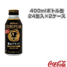 【送料込み価格】ジョージアヨーロピアン 香るブラック 400mlボトル缶/24缶入×2ケース(51840)《コカ・コーラ オールスポーツ サプリメント・ドリンク》