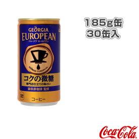 【送料込み価格】ジョージアヨーロピアン コクの微糖 185g缶/30缶入(45090)《コカ・コーラ オールスポーツ サプリメント・ドリンク》