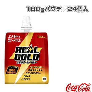 【送料込み価格】リアルゴールドゼリー 180gパウチ/24個入(930153)《コカ・コーラ オールスポーツ サプリメント・ドリンク》