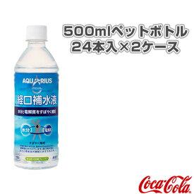 【送料込み価格】アクエリアス 経口補水液 500mlペットボトル/24本入×2ケース(46044)《コカ・コーラ オールスポーツ サプリメント・ドリンク》
