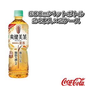 【送料込み価格】爽健美茶 健康素材の麦茶 600mlペットボトル/24本入×2ケース(45494)《コカ・コーラ オールスポーツ サプリメント・ドリンク》