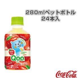 【送料込み価格】ミニッツメイド Qooりんご 280mlペットボトル/24本入(51795)《コカ・コーラ オールスポーツ サプリメント・ドリンク》