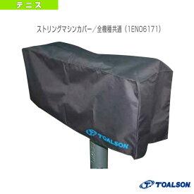 ストリングマシンカバー/全機種共通(1ENO6171)《トアルソン テニス・バドミントン ストリングマシン》