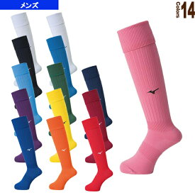 ストッキング/25〜27cm/メンズ(P2MX8061)《ミズノ サッカー ウェア(メンズ/ユニ)》