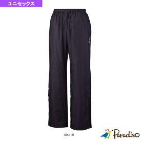 ウィンドパンツ/ユニセックス(58C03P)《パラディーゾ テニス・バドミントン ウェア(メンズ/ユニ)》