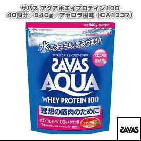 [SAVAS オールスポーツ サプリメント・ドリンク]ザバス アクアホエイプロテイン100 40食分/840g/アセロラ風味(CA1337)