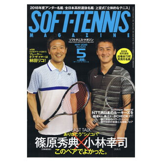 Software tennis magazine May, 2018 issue (BBM0591805) << baseball magazine software tennis book, DVD >>