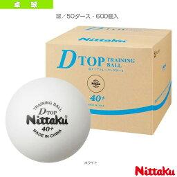 /50打D topputore球、600個裝(NB-1521)《nittaku桌球球》