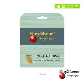 Touch Natural/タッチ・ナチュラル(TOUCH-NATURAL)《キルシュバウム テニス ストリング(単張)》(ナチュラルガット)