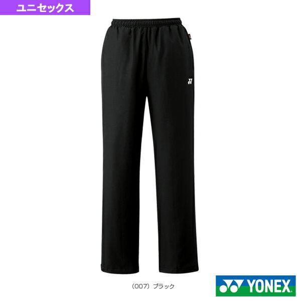 裏地付ウィンドウォーマーパンツ/ユニセックス(80063)《ヨネックス テニス・バドミントン ウェア(メンズ/ユニ)》