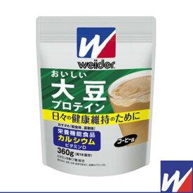ウイダー おいしい大豆プロテイン/コーヒー味/360g(36JMM63501)《ウイダー オールスポーツ サプリメント・ドリンク》