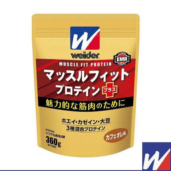 ウイダー マッスルフィットプロテインプラス/カフェオレ味/360g(36JMM81201)《ウイダー オールスポーツ サプリメント・ドリンク》