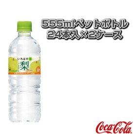 【送料込み価格】い・ろ・は・す 二十世紀梨 555mlペットボトル/24本入×2ケース(49484)《コカ・コーラ オールスポーツ サプリメント・ドリンク》