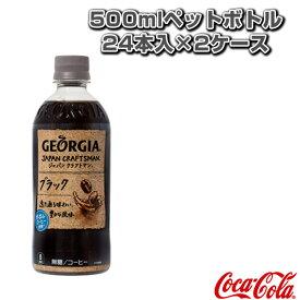 【送料込み価格】ジョージア ジャパンクラフトマン ブラック 500mlペットボトル/24本入×2ケース(51987)《コカ・コーラ オールスポーツ サプリメント・ドリンク》