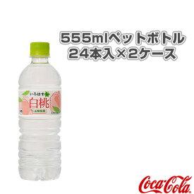 【送料込み価格】い・ろ・は・す 白桃 555mlペットボトル/24本入×2ケース(49478)《コカ・コーラ オールスポーツ サプリメント・ドリンク》