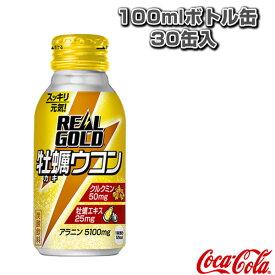 【送料込み価格】リアルゴールド 牡蠣ウコン 100mlボトル缶/30缶入(46946)《コカ・コーラ オールスポーツ サプリメント・ドリンク》
