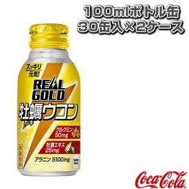 【送料込み価格】リアルゴールド 牡蠣ウコン 100mlボトル缶/30缶入×2ケース(46946)《コカ・コーラ オールスポーツ サプリメント・ドリンク》