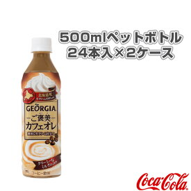 【送料込み価格】ジョージア ご褒美カフェオレ 500mlペットボトル/24本入×2ケース(49369)《コカ・コーラ オールスポーツ サプリメント・ドリンク》