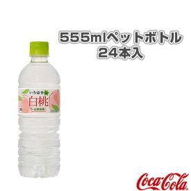 【送料込み価格】い・ろ・は・す 白桃 555mlペットボトル/24本入(49478)《コカ・コーラ オールスポーツ サプリメント・ドリンク》