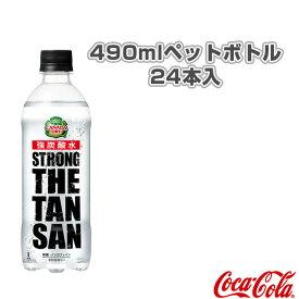 【送料込み価格】カナダドライ ザ・タンサン・ストロング 490mlペットボトル/24本入(49570)《コカ・コーラ オールスポーツ サプリメント・ドリンク》