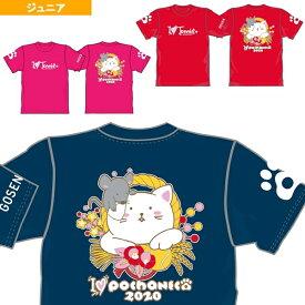 pochaneco ぽちゃ猫/New Year 2020 TENNIS/Tシャツ/ジュニア(NPT23)《ゴーセン テニス ジュニアグッズ》