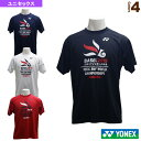 TOTAL BWF 世界選手権2019 大会記念Tシャツ/ユニセックス(YOB19280)《ヨネックス テニス・バドミントン ウェア(メ…