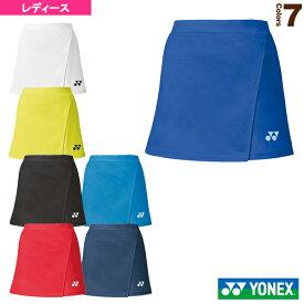 スカート/インナースパッツ付/レディース(26061)《ヨネックス テニス・バドミントン ウェア(レディース)》