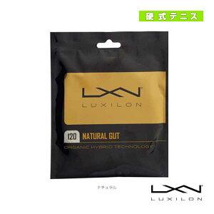 LUXILON NATURAL GUT 120/ルキシロン ナチュラルガット 120(WR8302601120)《ルキシロン テニス ストリング(単張)》