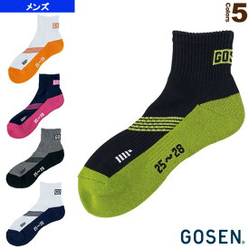 ショートソックス/メンズ(F2002)《ゴーセン テニス・バドミントン ウェア(メンズ/ユニ)》
