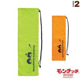 モンチッチ バドミントンラケットケース(M0016)《モンチッチスポーツ バドミントン バッグ》