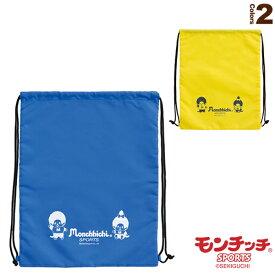 モンチッチ マルチバッグ(M0017)《モンチッチスポーツ テニス バッグ》