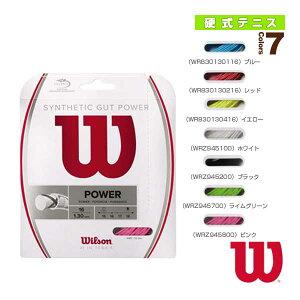 シンセティックガットパワー 16/SYNTHETIC GUT POWER 16(WRZ945/WR830130)《ウィルソン テニス ストリング(単張)》(モノフィラメント)ガット