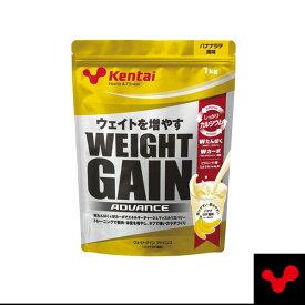 ウェイトゲインアドバンス/バナナラテ風味/1kg(K3221)《Kentai オールスポーツ サプリメント・ドリンク》