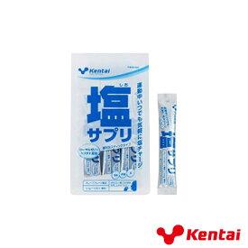 塩サプリ/3.3g×10包(K9502)《Kentai オールスポーツ サプリメント・ドリンク》