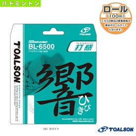 BIOLOGIC BL-6500/バイオロジック BL-6500/100m ロール(830651)《トアルソン バドミントン ストリング(ロール他)》ロールガットバドミントンガットナイロン